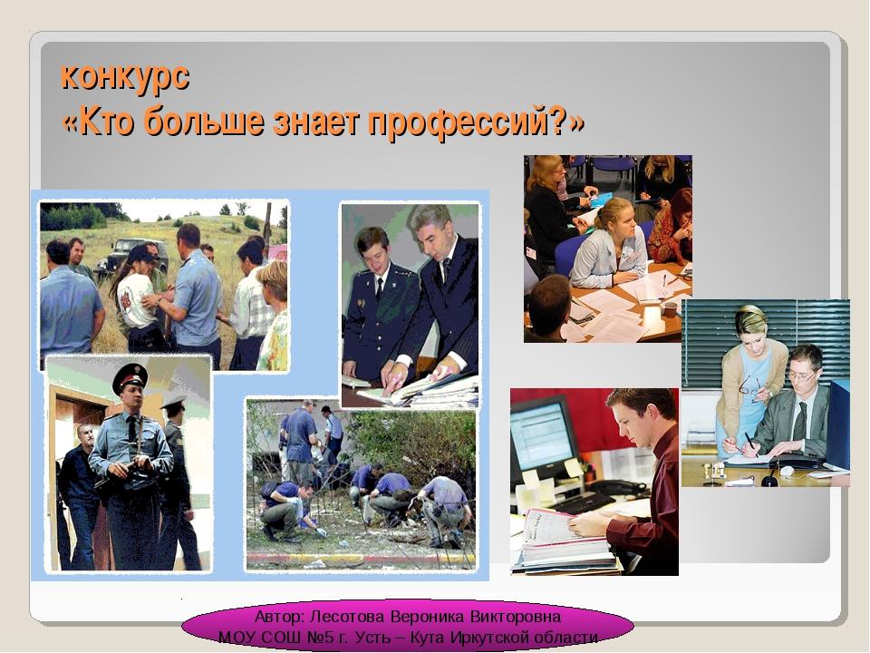 конкурс «Кто больше знает профессий?» Автор: Лесотова Вероника Викторовна МОУ...