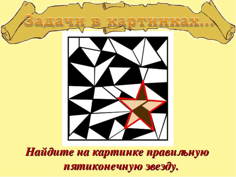 Найдите на картинке правильную пятиконечную звезду.