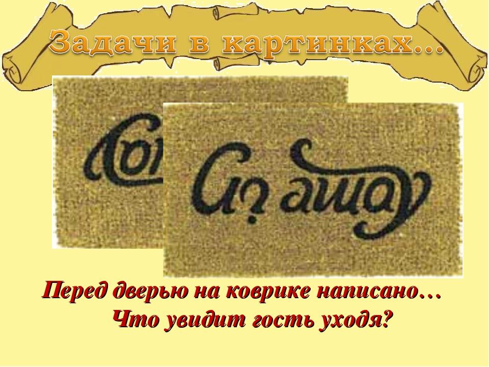 Перед дверью на коврике написано… Что увидит гость уходя?