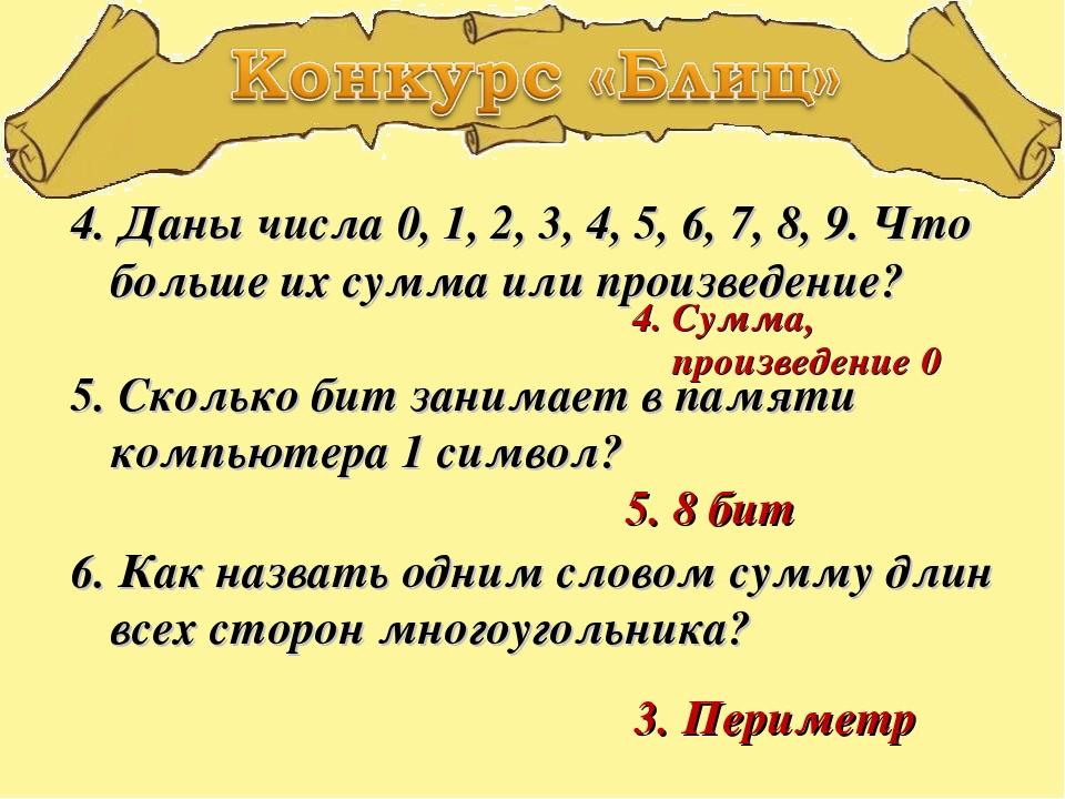4. Даны числа 0, 1, 2, 3, 4, 5, 6, 7, 8, 9. Что больше их сумма или произведе...