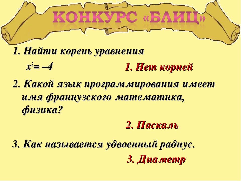 1. Найти корень уравнения х2= –4 1. Нет корней 2. Какой язык программирования...