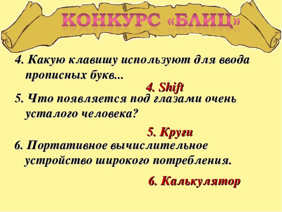 4. Какую клавишу используют для ввода прописных букв... 4. Shift 5. Что появл...