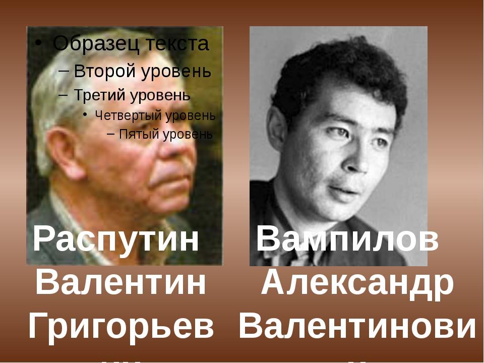 Распутин Валентин Григорьевич Вампилов Александр Валентинович