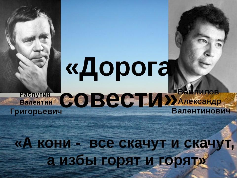 Вампилов Александр Валентинович «А кони - все скачут и скачут, а избы горят и...