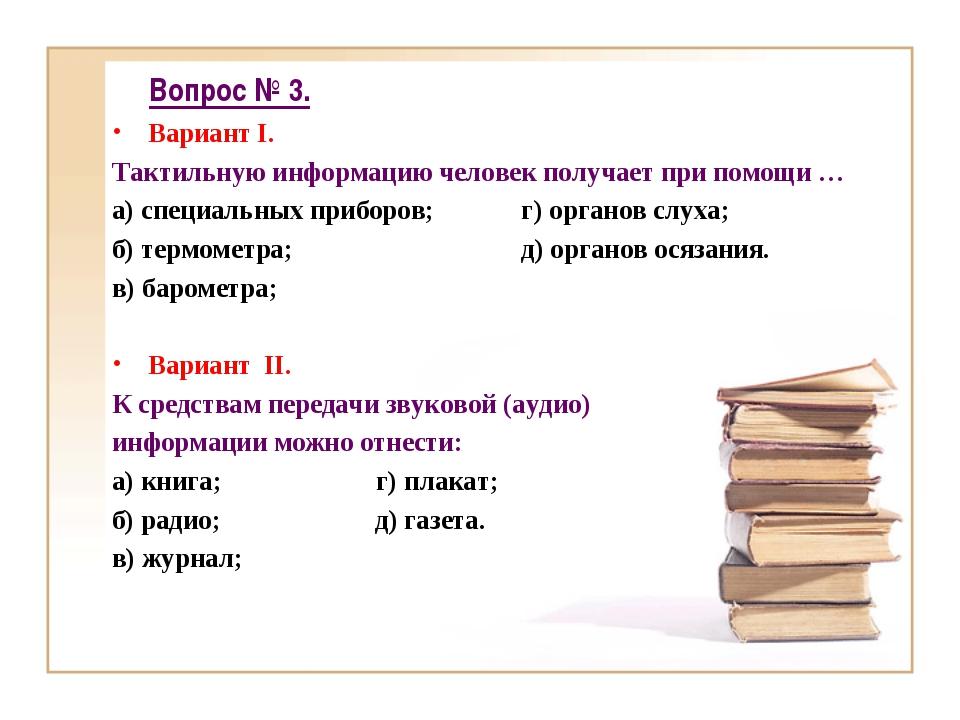 Вопрос № 3. Вариант I. Тактильную информацию человек получает при помощи … а)...