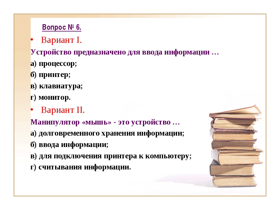 Вопрос № 6. Вариант I. Устройство предназначено для ввода информации … а) про...