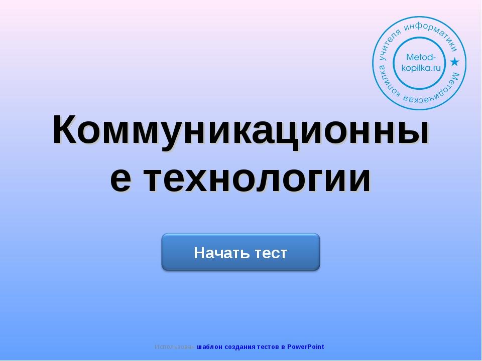 Использован шаблон создания тестов в PowerPoint Коммуникационные технологии