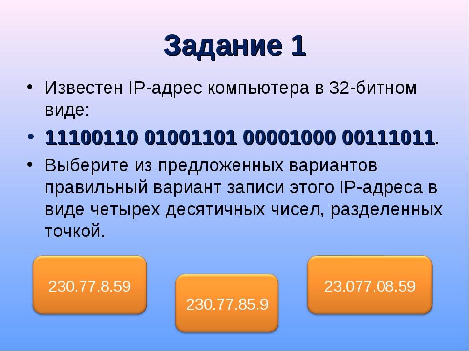 Задание 1 Известен IP-адрес компьютера в 32-битном виде: 11100110 01001101 00...