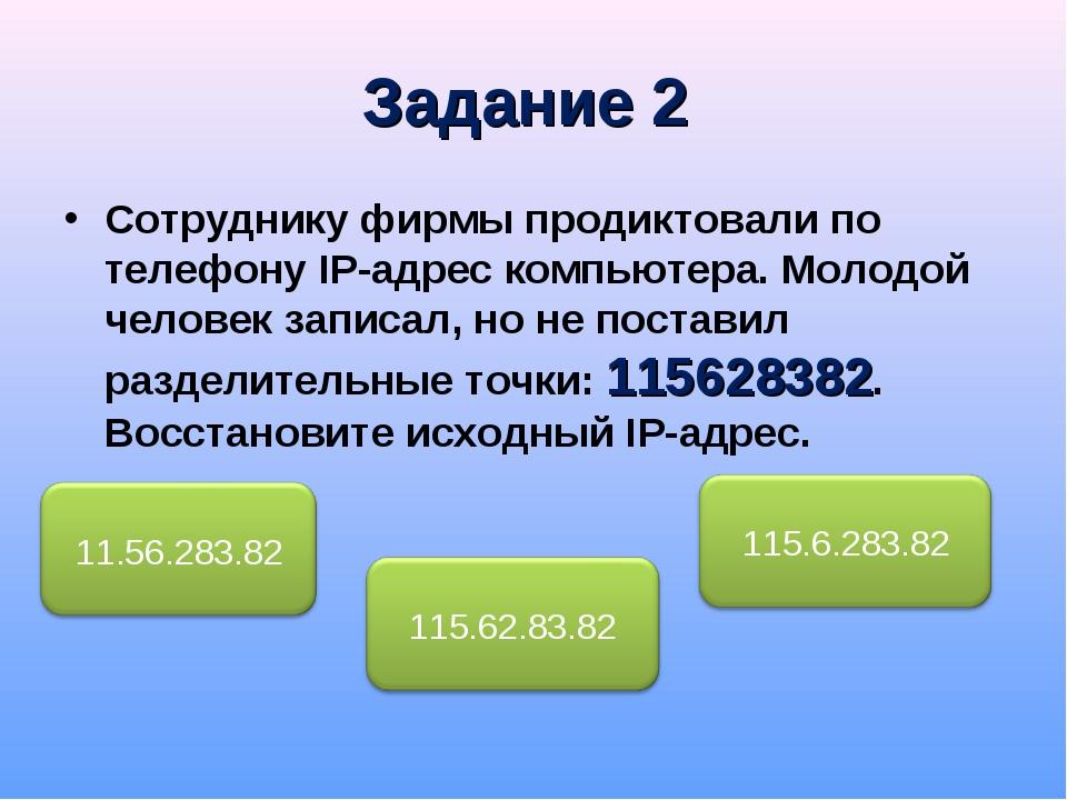 Задание 2 Сотруднику фирмы продиктовали по телефону IP-адрес компьютера. Моло...