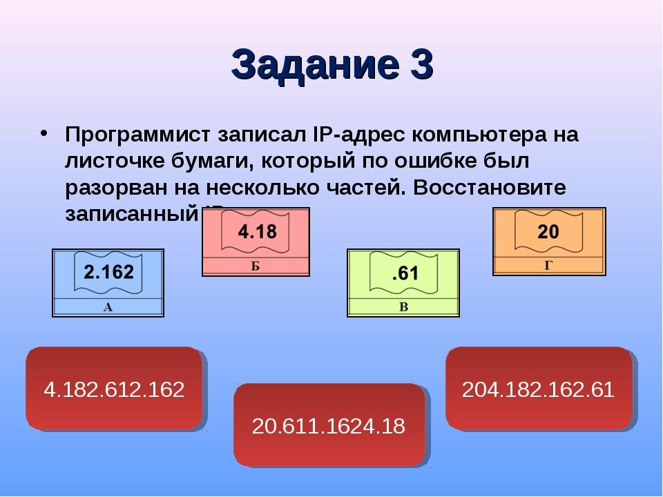 Задание 3 Программист записал IP-адрес компьютера на листочке бумаги, который...