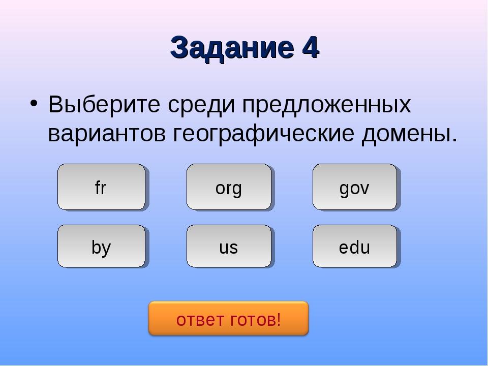 Задание 4 Выберите среди предложенных вариантов географические домены. fr by...