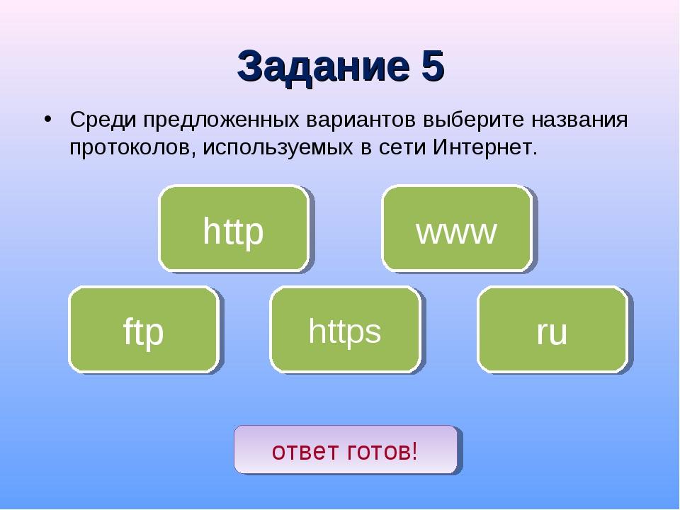 Задание 5 Среди предложенных вариантов выберите названия протоколов, использу...