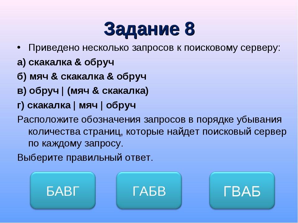 Задание 8 Приведено несколько запросов к поисковому серверу: а) скакалка & об...