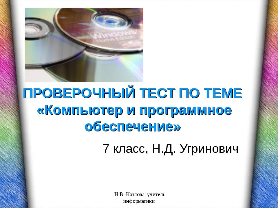 ПРОВЕРОЧНЫЙ ТЕСТ ПО ТЕМЕ «Компьютер и программное обеспечение» 7 класс, Н.Д....