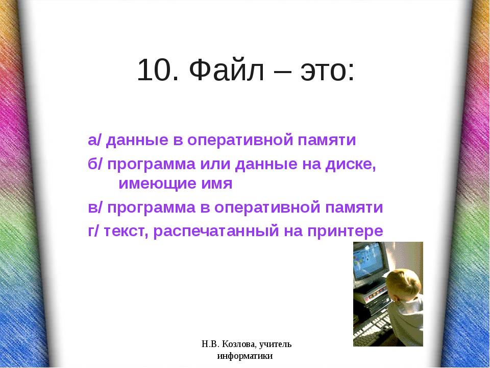 10. Файл – это: а/ данные в оперативной памяти б/ программа или данные на дис...