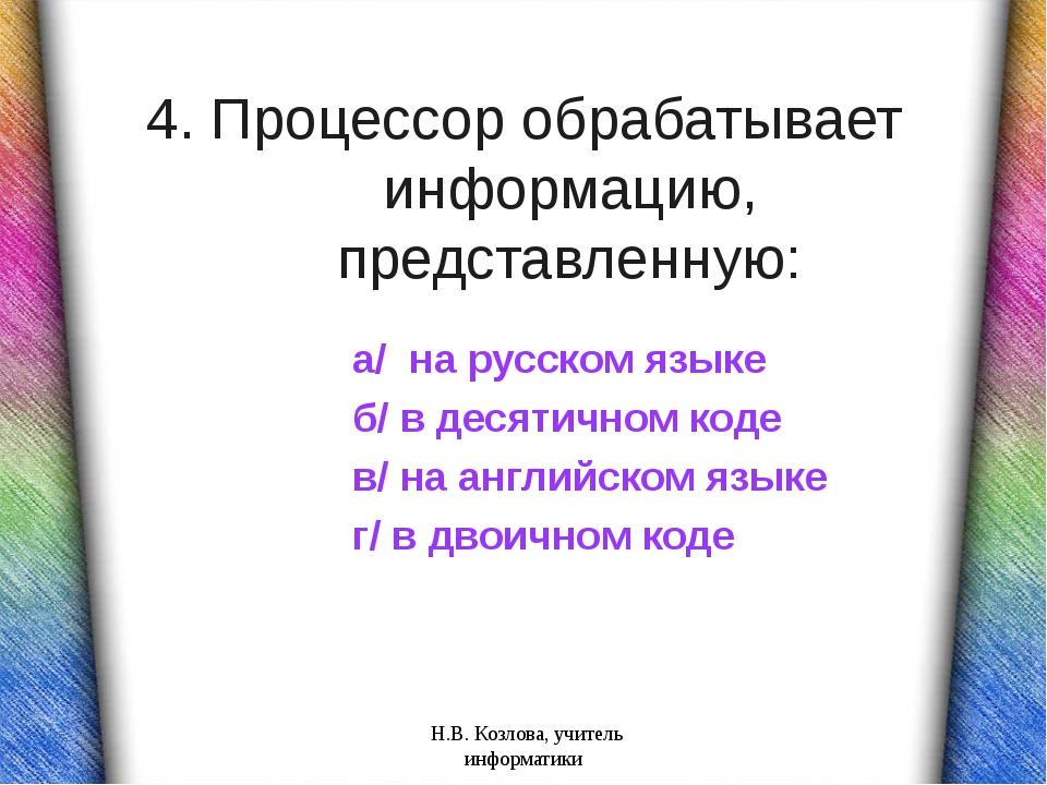 4. Процессор обрабатывает информацию, представленную: а/ на русском языке б/...