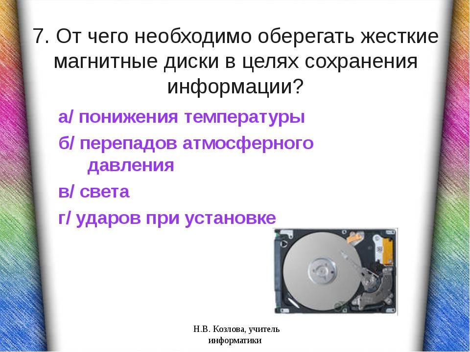 7. От чего необходимо оберегать жесткие магнитные диски в целях сохранения ин...