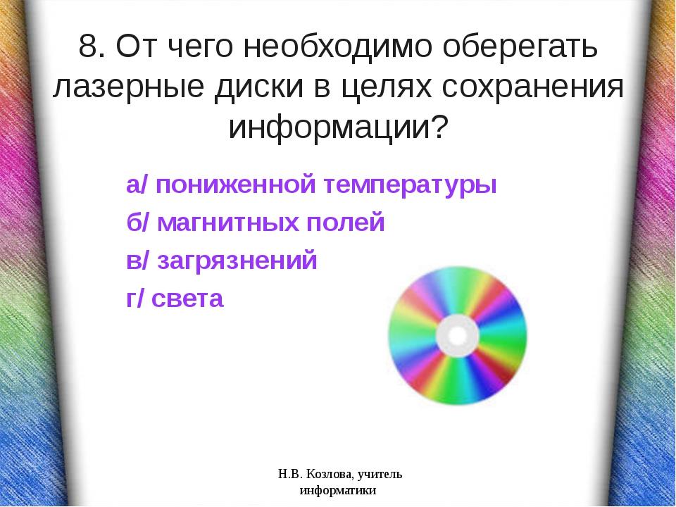 8. От чего необходимо оберегать лазерные диски в целях сохранения информации?...