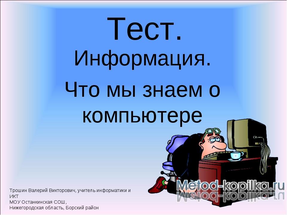 Трошин Валерий Викторович, учитель информатики и ИКТ МОУ Останкинская СОШ, Ни...