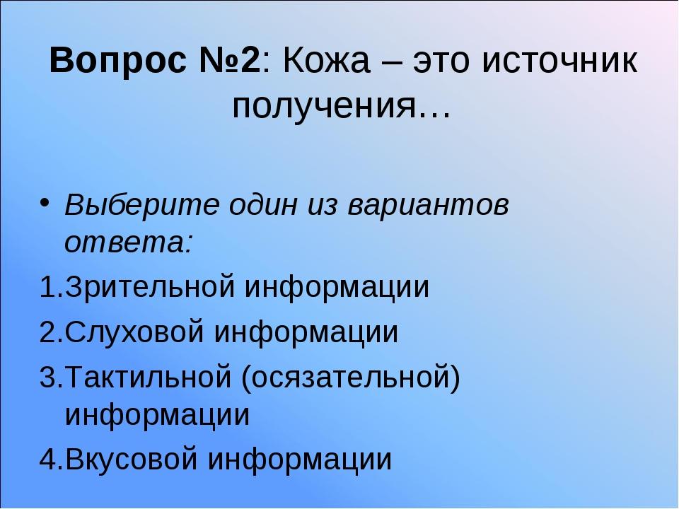 Вопрос №2: Кожа – это источник получения… Выберите один из вариантов ответа:...