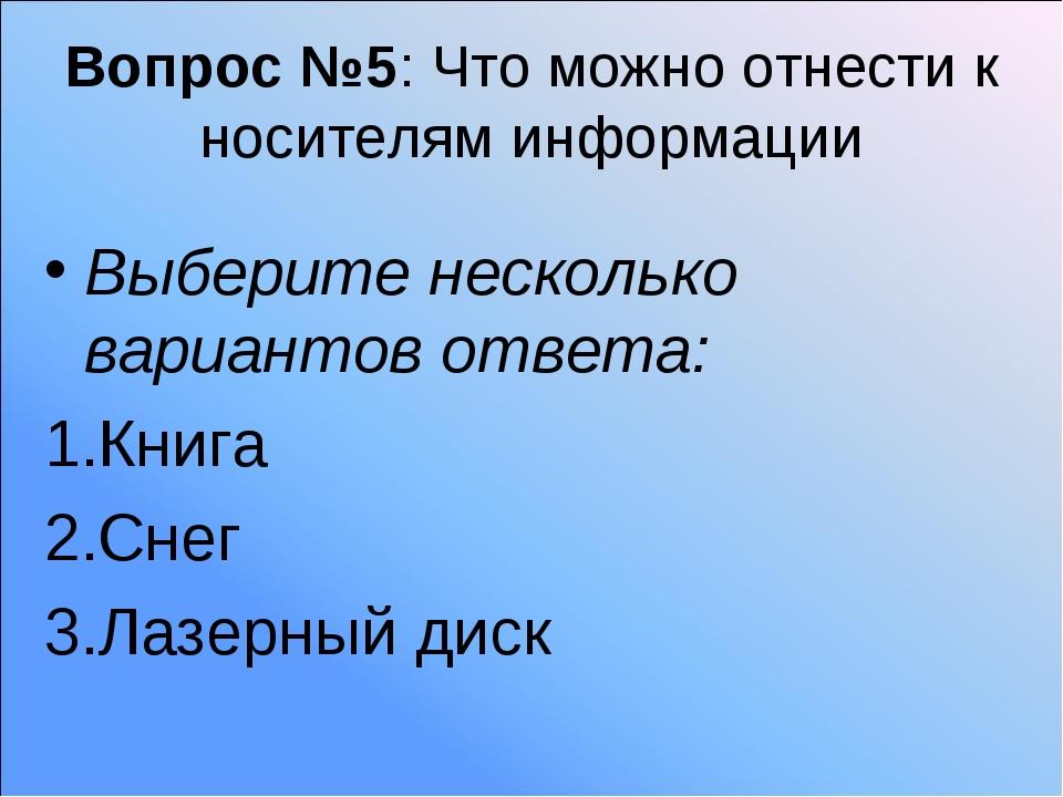 Вопрос №5: Что можно отнести к носителям информации Выберите несколько вариан...