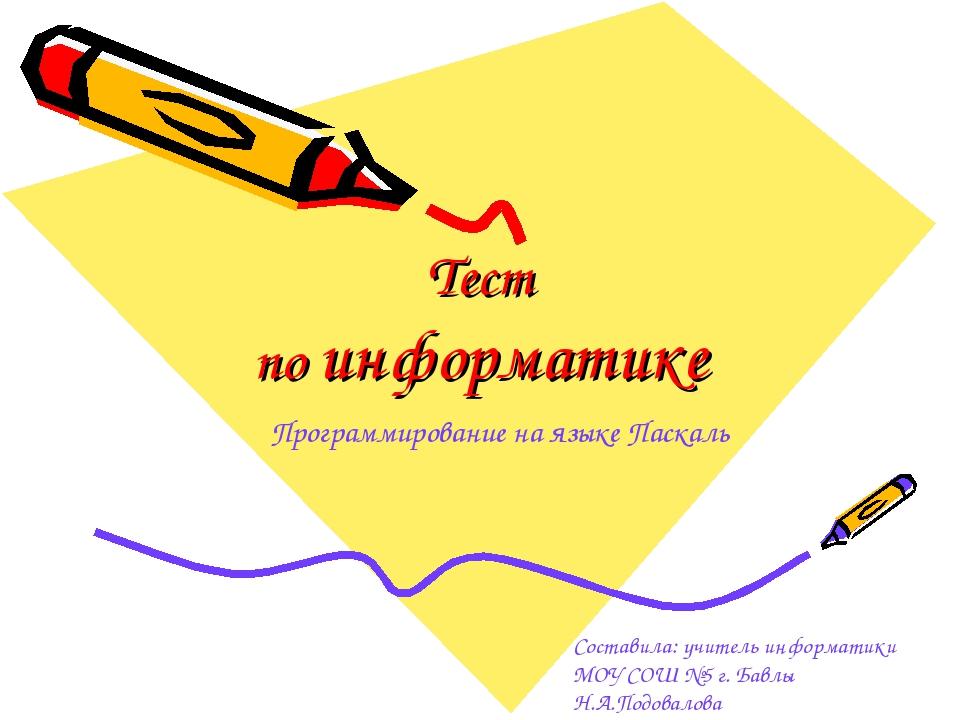 Тест по информатике Программирование на языке Паскаль Составила: учитель инфо...