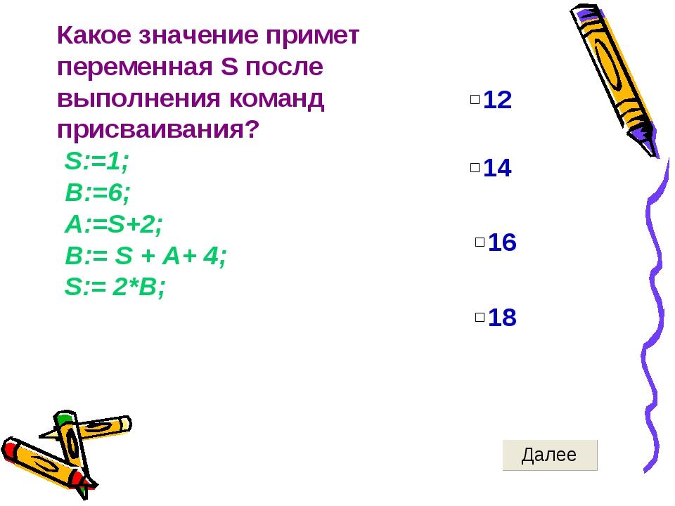 Какое значение примет переменная S после выполнения команд присваивания? S:=1...