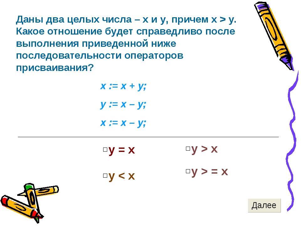 Даны два целых числа – х и y, причем х > y. Какое отношение будет справедливо...