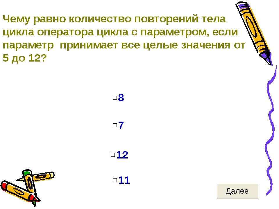 Чему равно количество повторений тела цикла оператора цикла с параметром, есл...