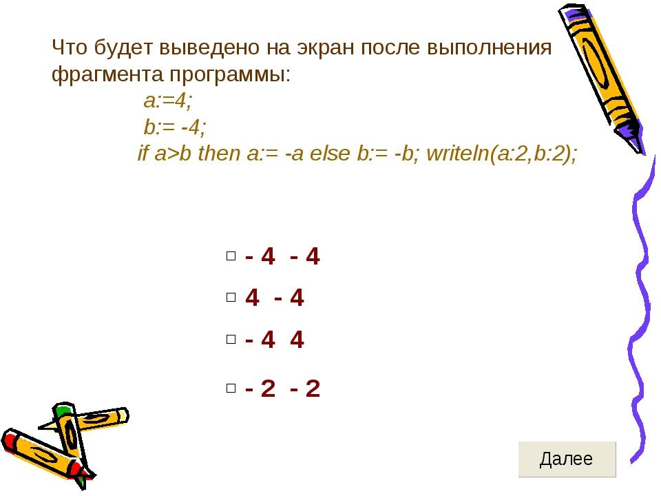 Что будет выведено на экран после выполнения фрагмента программы: a:=4; b:= -...
