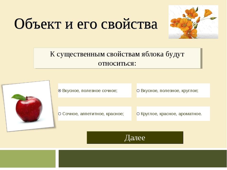 Объект и его свойства К существенным свойствам яблока будут относиться: