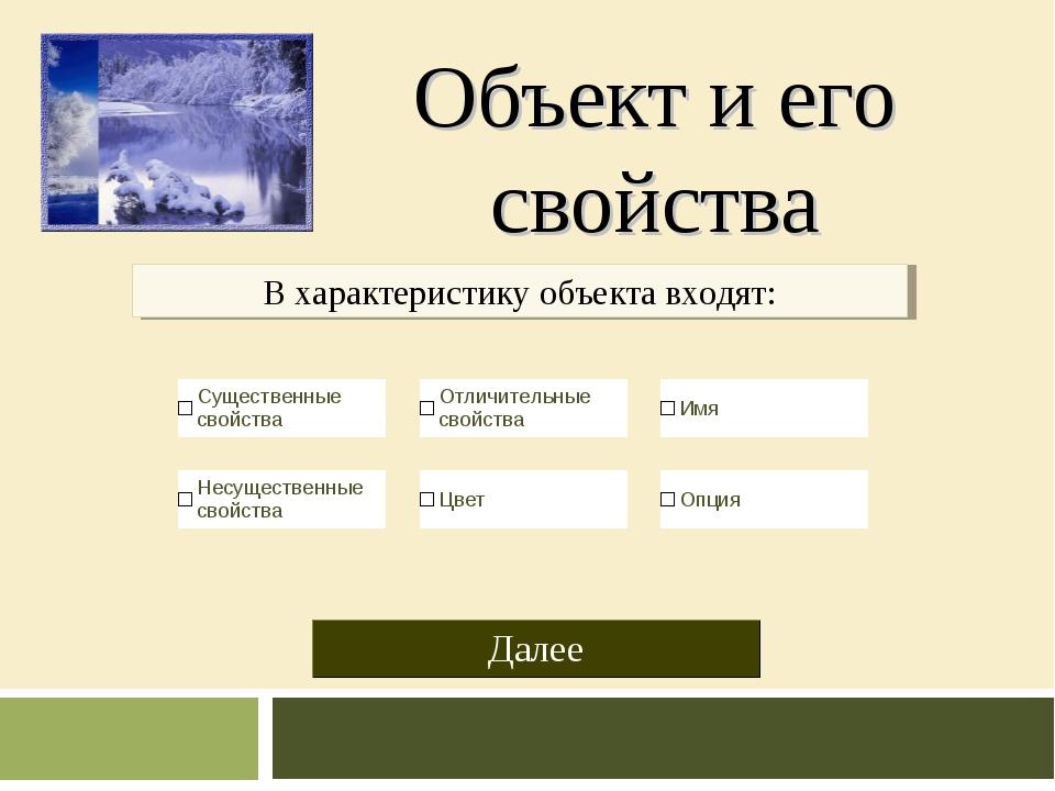 Объект и его свойства В характеристику объекта входят: