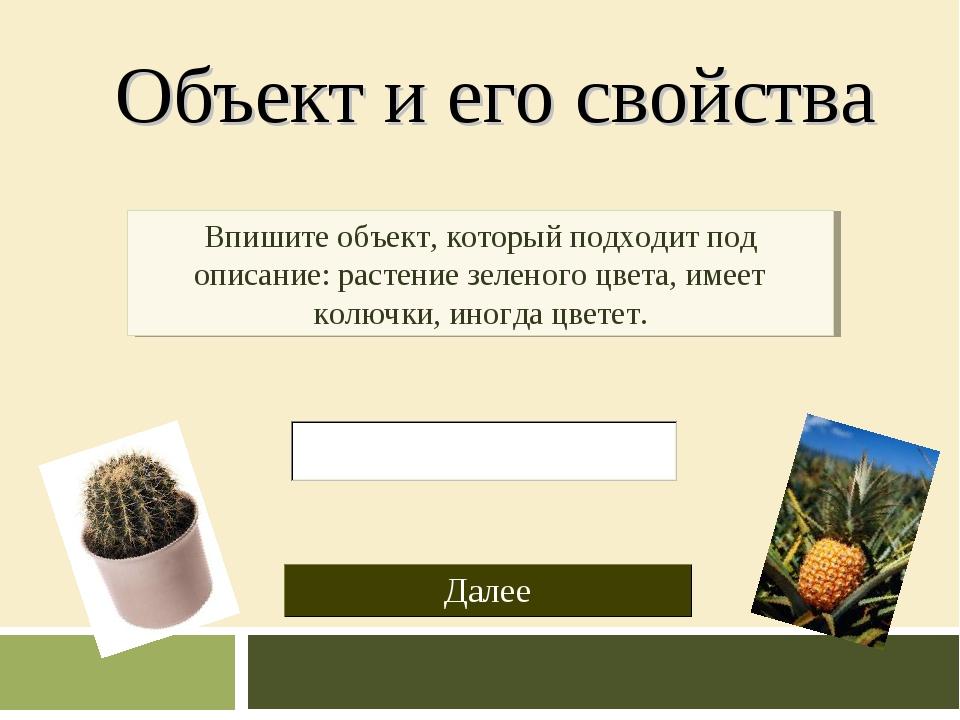 Объект и его свойства Впишите объект, который подходит под описание: растение...