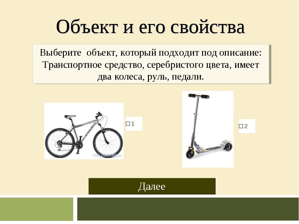 Объект и его свойства Выберите объект, который подходит под описание: Транспо...