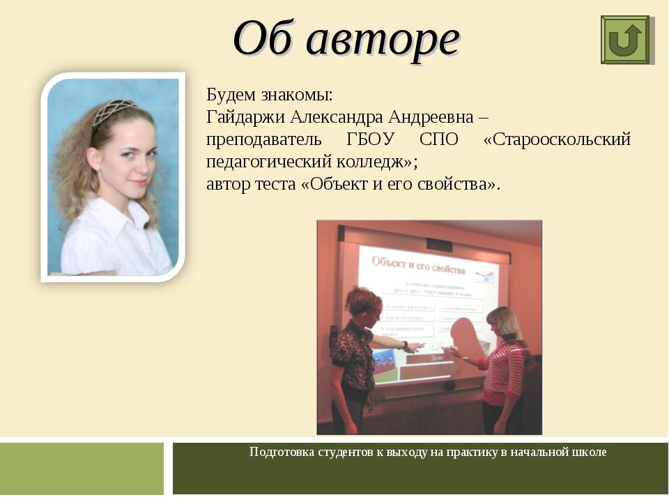 Об авторе Будем знакомы: Гайдаржи Александра Андреевна – преподаватель ГБОУ С...