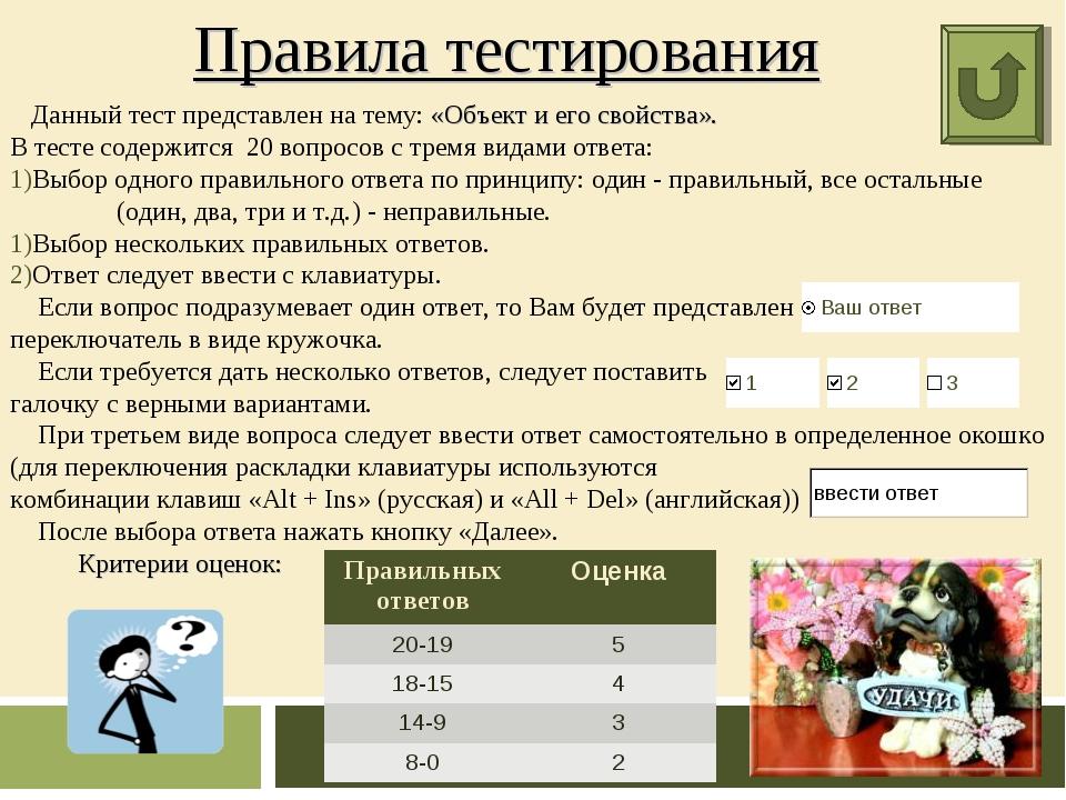 Правила тестирования Данный тест представлен на тему: «Объект и его свойства»...