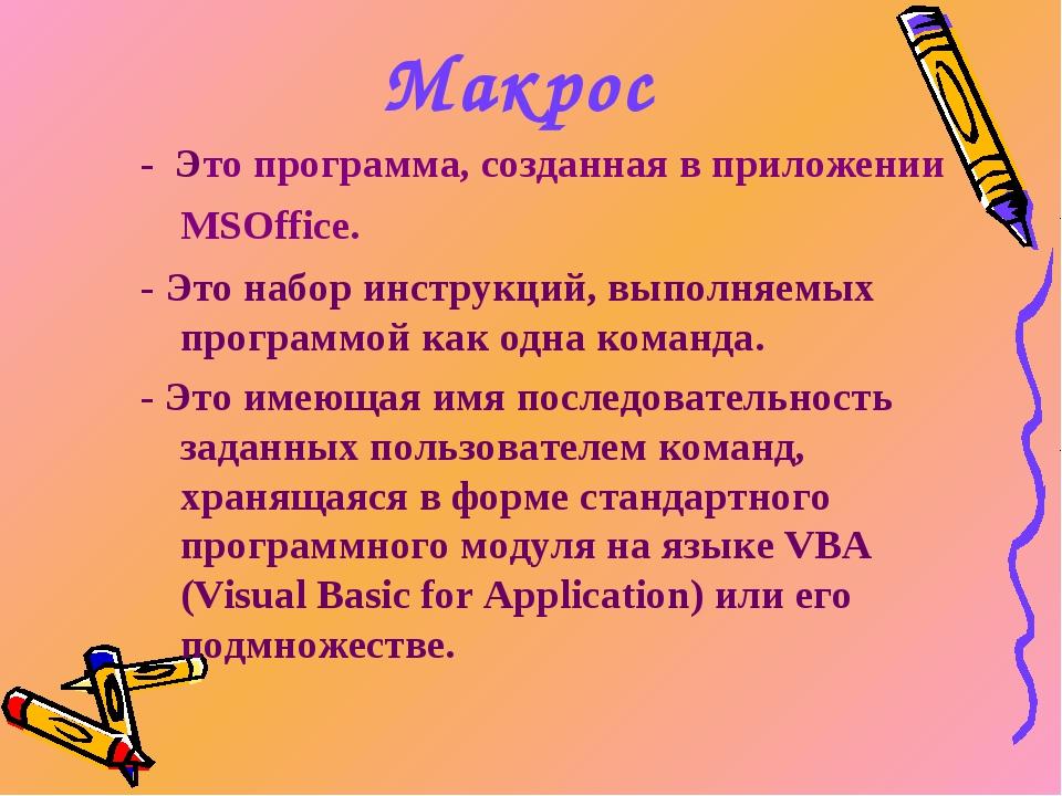 Макрос - Это программа, созданная в приложении MSOffice. - Это набор инструк...