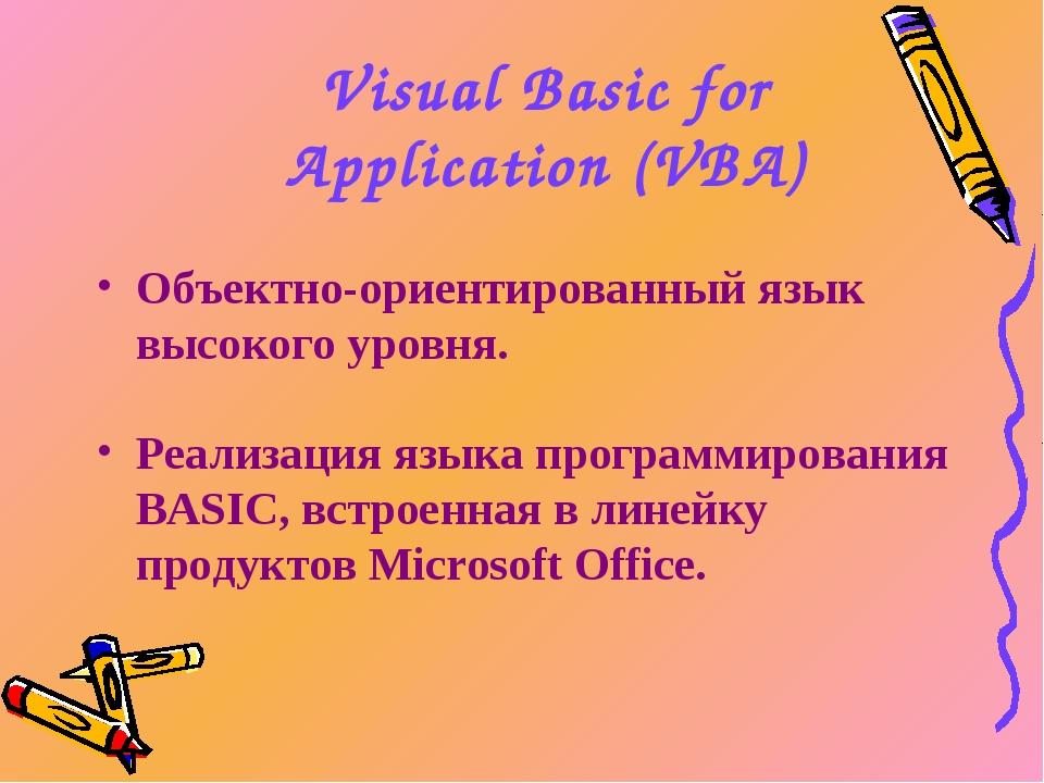 Visual Basic for Application (VBA) Объектно-ориентированный язык высокого уро...