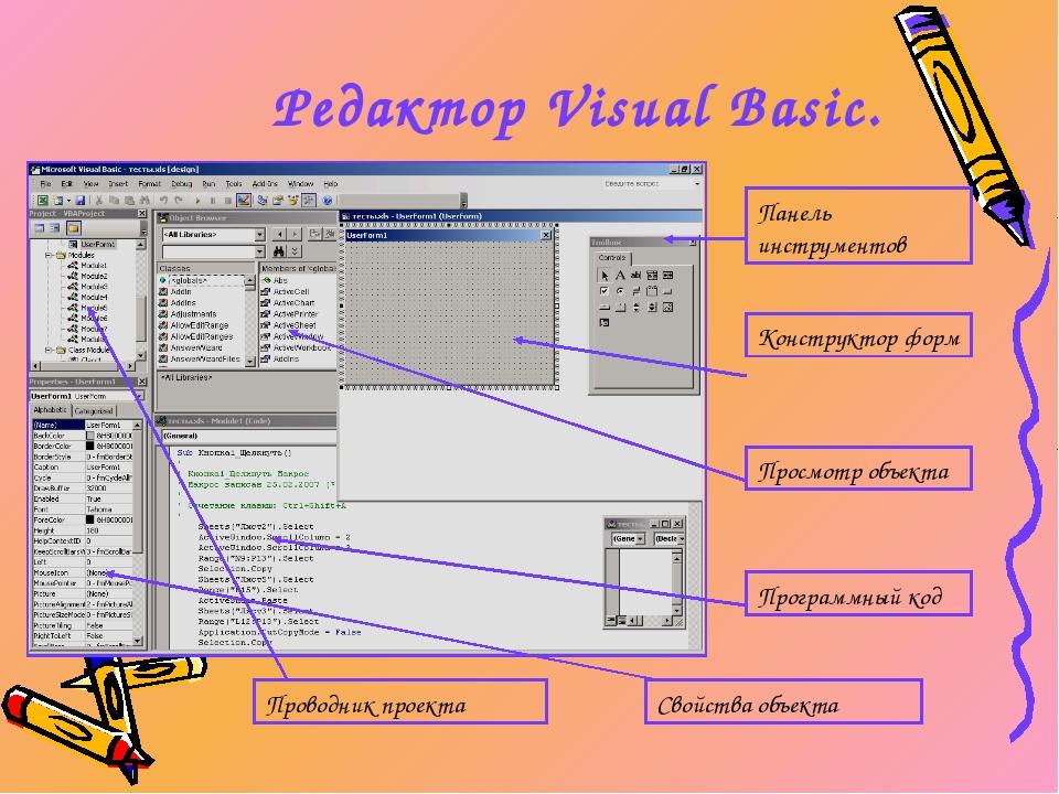 Редактор Visual Basic. Панель инструментов Конструктор форм Свойства объекта...