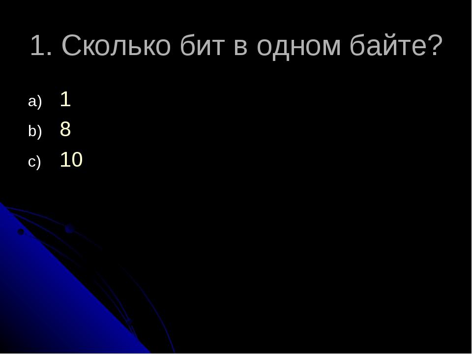 1. Сколько бит в одном байте? 1 8 10