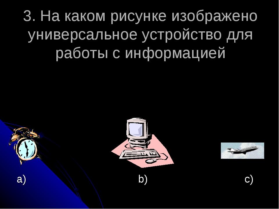3. На каком рисунке изображено универсальное устройство для работы с информац...