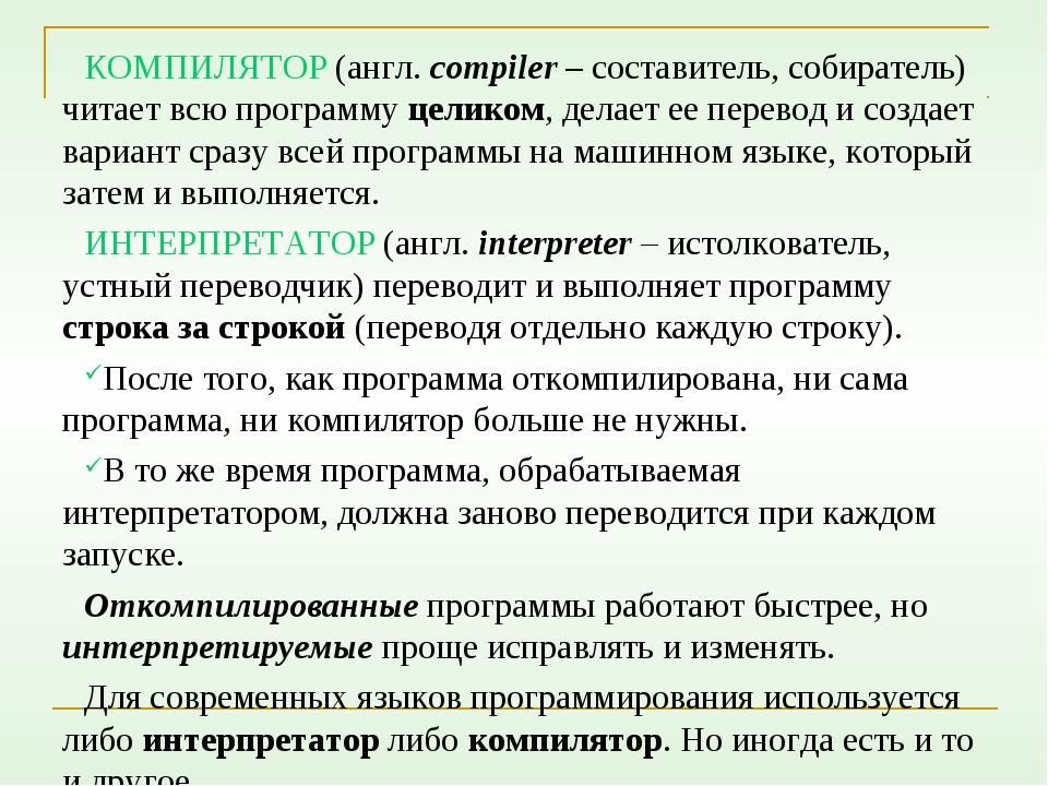 КОМПИЛЯТОР (англ. compiler – составитель, собиратель) читает всю программу це...