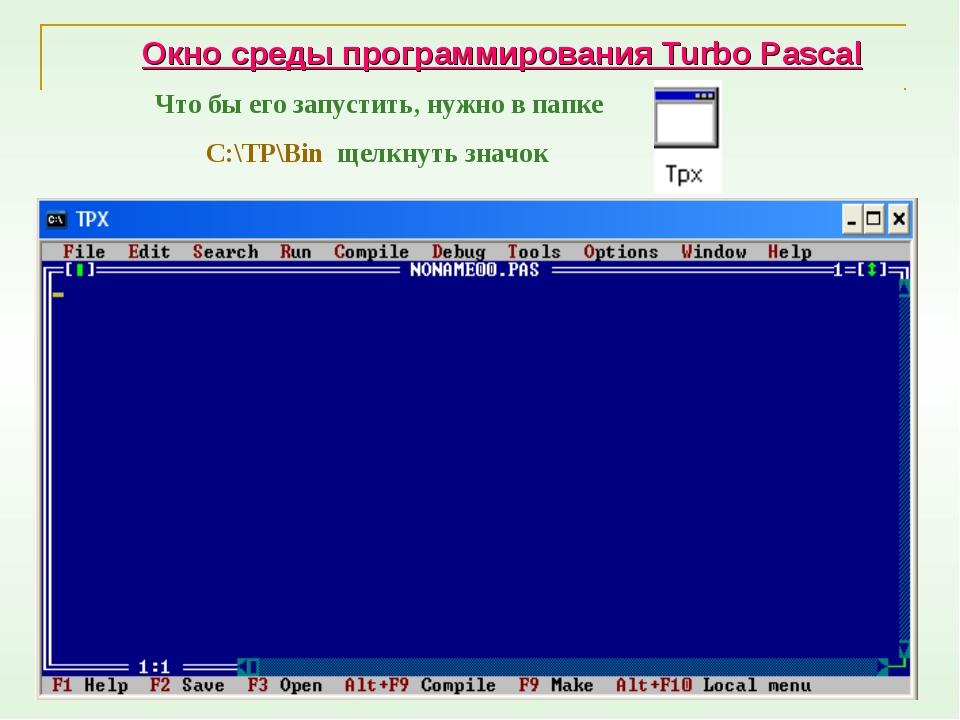 Окно среды программирования Turbo Pascal Что бы его запустить, нужно в папке...