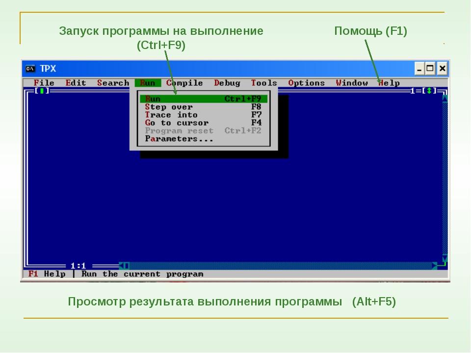 Запуск программы на выполнение (Ctrl+F9) Помощь (F1) Просмотр результата выпо...