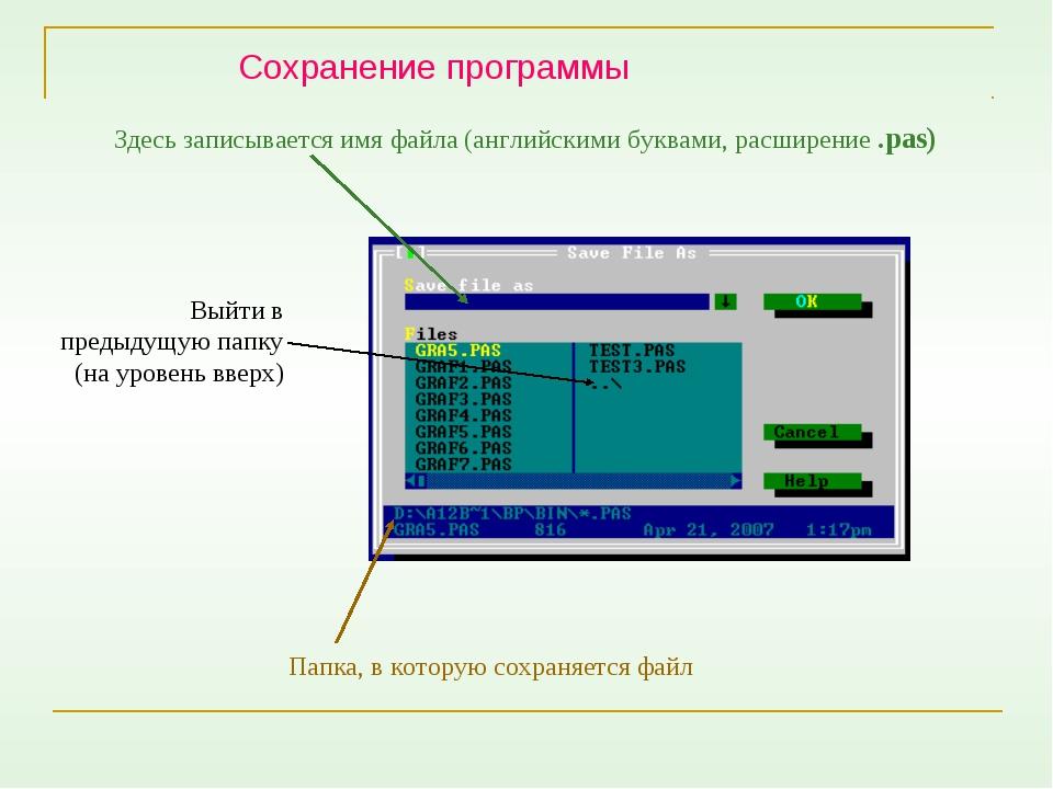 Сохранение программы Выйти в предыдущую папку (на уровень вверх) Здесь записы...