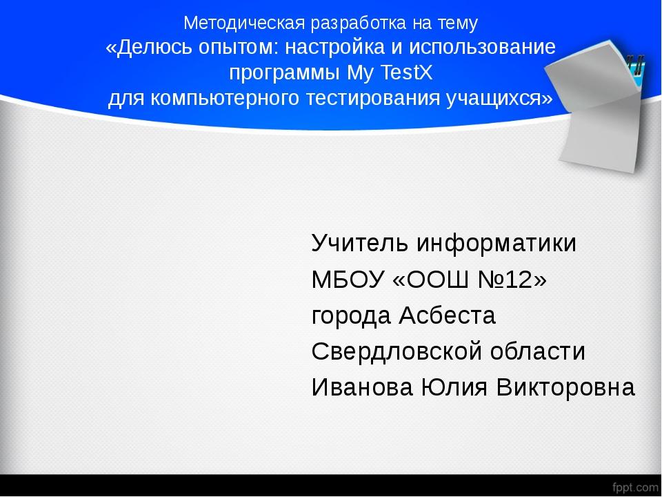 Методическая разработка на тему «Делюсь опытом: настройка и использование про...