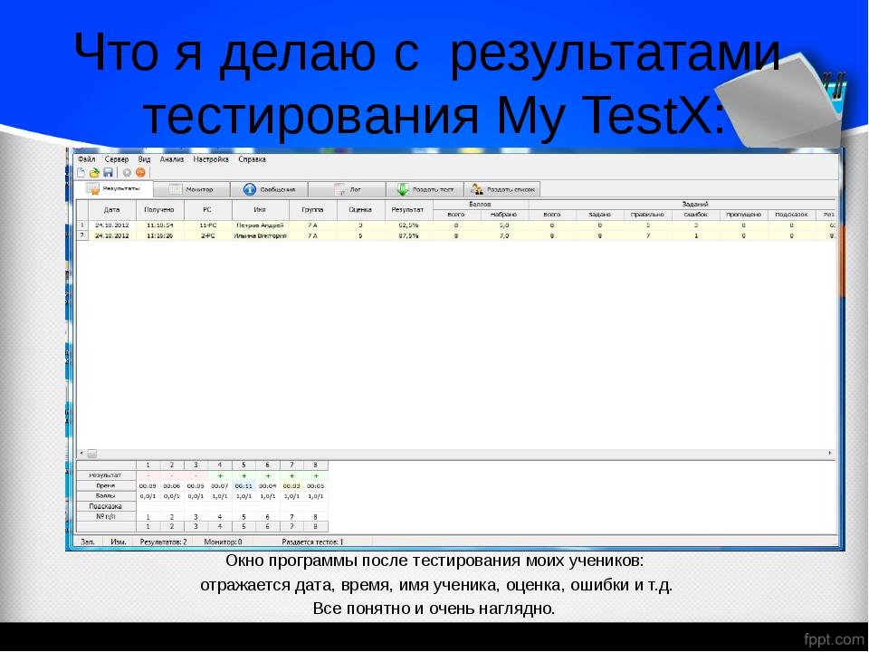 Что я делаю с результатами тестирования My TestX: Окно программы после тестир...