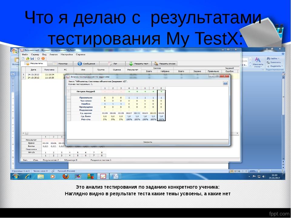 Что я делаю с результатами тестирования My TestX: Это анализ тестирования по...