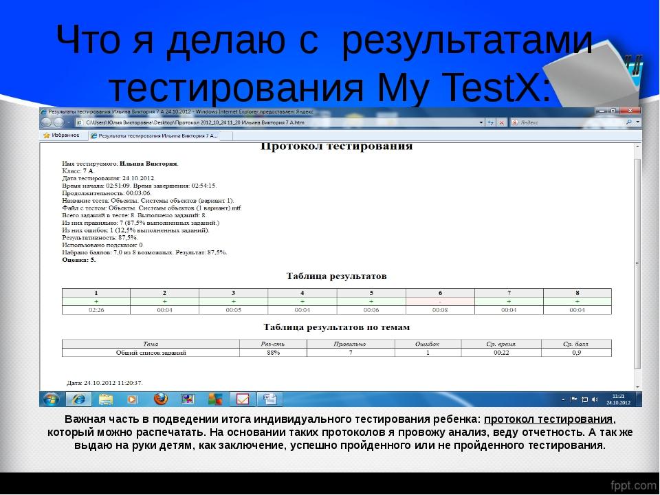 Что я делаю с результатами тестирования My TestX: Важная часть в подведении и...