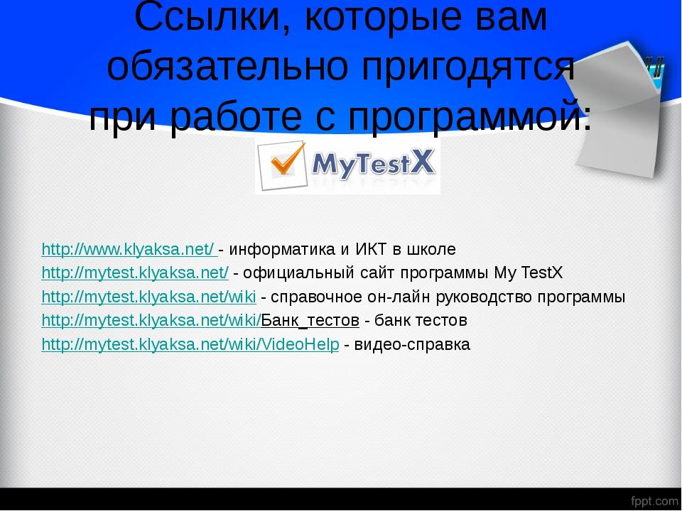 Ссылки, которые вам обязательно пригодятся при работе с программой: http://ww...